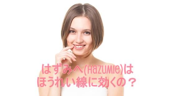 はずみへ,Hazumie,口コミ,ほうれい線,効果