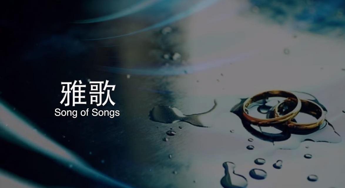 雅歌 Song of Songs