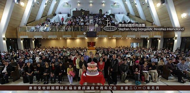 唐崇榮牧師來台查經聚會十週年紀念