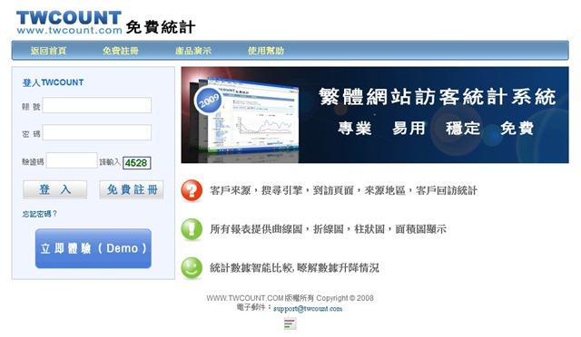 繁體網站訪客統計系統