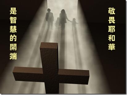 敬畏耶和華是智慧的開端