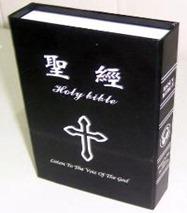 聖經BIBLE