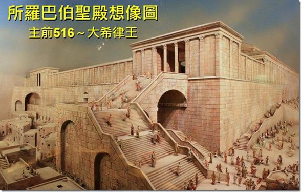 所羅巴伯聖殿想像圖