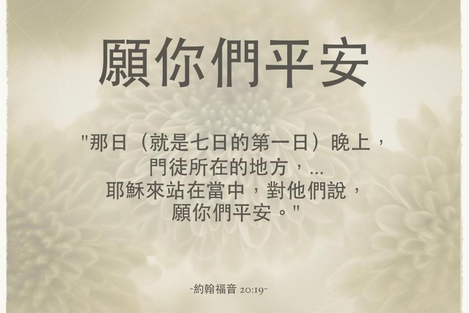 農曆七月平安月