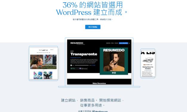 使用wordpress.com架站的10大優勢