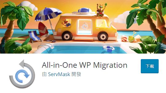 解決All-in-One WP Migration外掛Import限制問題