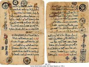 Syriac_Sertâ_book_script