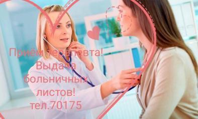 Прием_терапевта