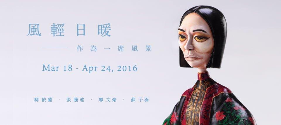 # The Silver Lining of Art 藝術展:風輕日暖 - 作為一席風景 3