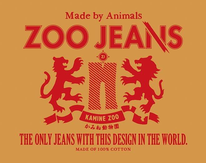 # Zoo Jeans 讓老虎、獅子當設計師:這才是真正的獸爪牛仔褲! 22