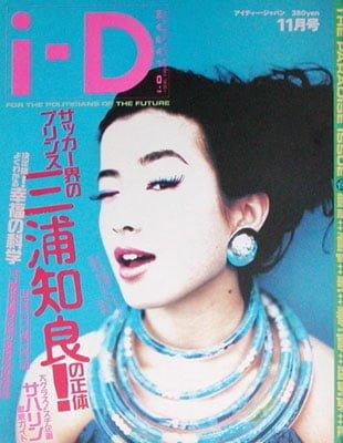 # i-D雜誌日本版再創刊:由 荒木経惟 X 水原希子 再現招牌眨眼 1