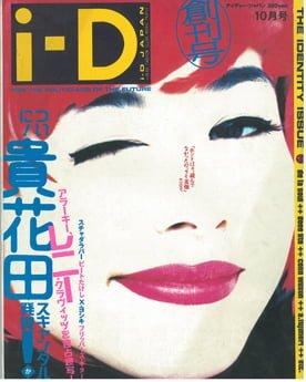 # i-D雜誌日本版再創刊:由 荒木経惟 X 水原希子 再現招牌眨眼 3