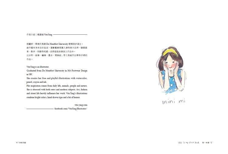 # 用溫暖細膩的筆觸勾勒生活:Vita Yang《This is my first book》 15