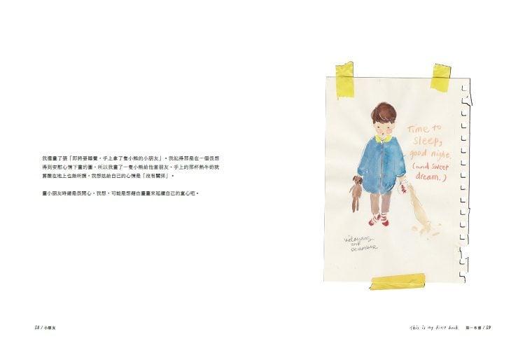 # 用溫暖細膩的筆觸勾勒生活:Vita Yang《This is my first book》 13