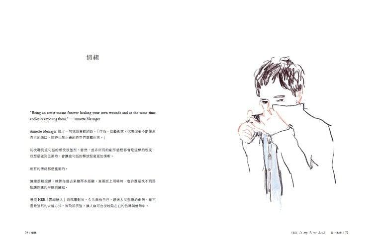 # 用溫暖細膩的筆觸勾勒生活:Vita Yang《This is my first book》 14