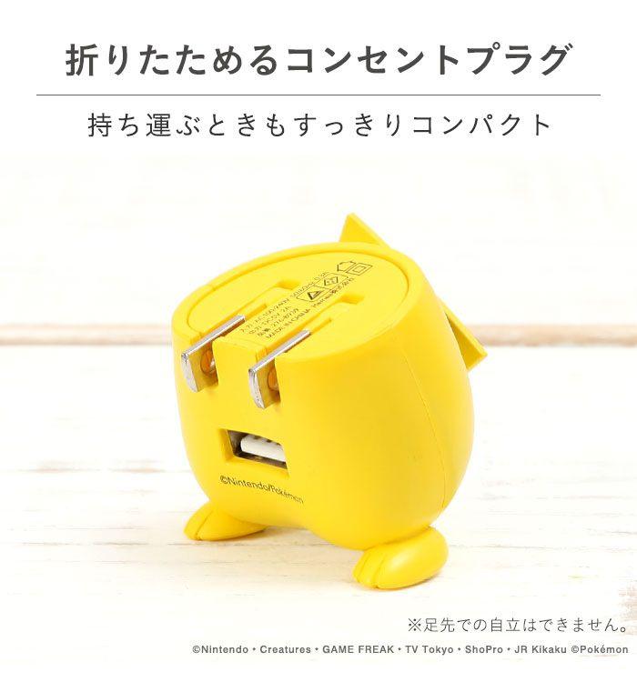# 寶可夢最新週邊商品:皮卡丘屁股充電器登場! 5