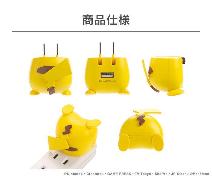 # 寶可夢最新週邊商品:皮卡丘屁股充電器登場! 2