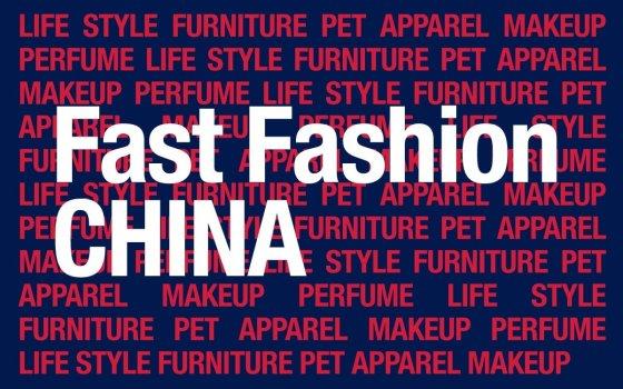 # URBAN REVIVO:從中國走向世界的快時尚 3