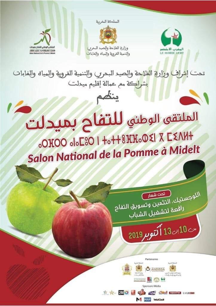 ميدلت تنظم ملتو وطنيا للتفاح