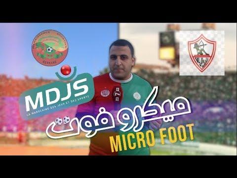 """""""ميكروفوت micro-foot""""... توقعات المغاربة لنتيجة نهائي كأس الكاف بين الزمالك والنهضة البربكانية."""