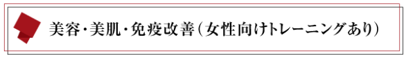 パーソナルトレーニングジム【LEAD リード】名古屋・北区|美容-美肌-免疫改善-女性向けトレーニングあり