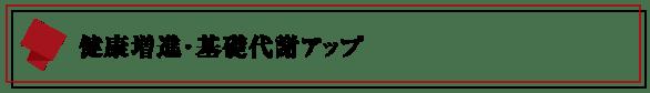 パーソナルトレーニングジム【LEAD リード】名古屋・北区|健康増進-基礎代謝アップ