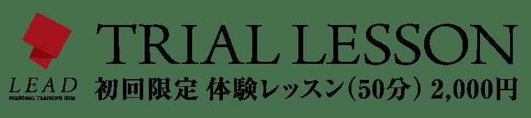 パーソナルトレーニングジム【LEAD リード】名古屋・北区|初回限定_体験レッスン_2000円