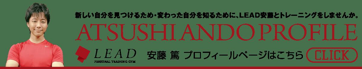 パーソナルトレーニングジム【LEAD リード】名古屋・北区|パーソナルトレーナー安藤篤_プロフィールページはこちら