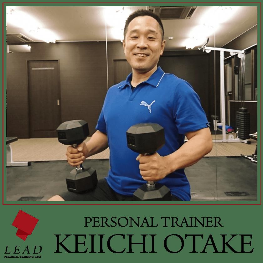 パーソナルトレーニングジム【LEAD リード】名古屋・北区|パーソナルトレーナー大嶽