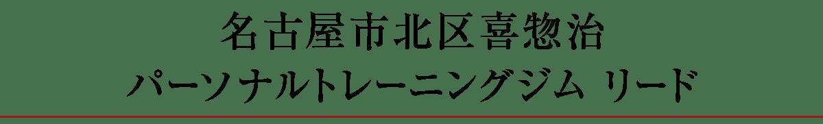 LEAD_名古屋市北区喜惣治パーソナルトレーニングジム