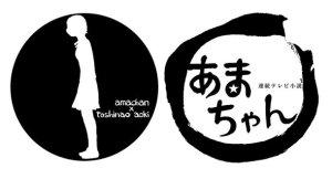 news_large_amachan_back_logo