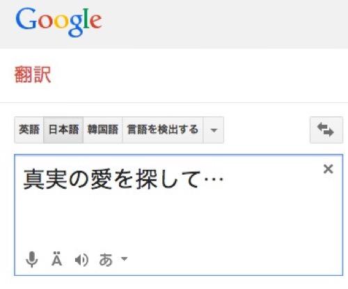 Google-Translation-01