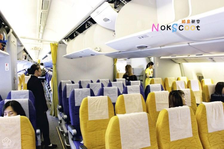 酷鳥航空NokScoot 廉航舒適新高度!打破刻板印象 前進曼谷好選擇