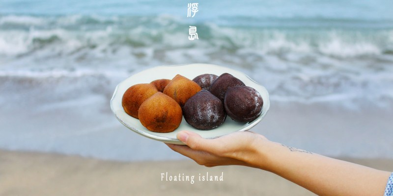 花蓮宅配美食 浮島製菓甜點工作室 獨特日式燒菓子 充滿對海洋生態的滿滿心意(已於2018.03暫停營運)