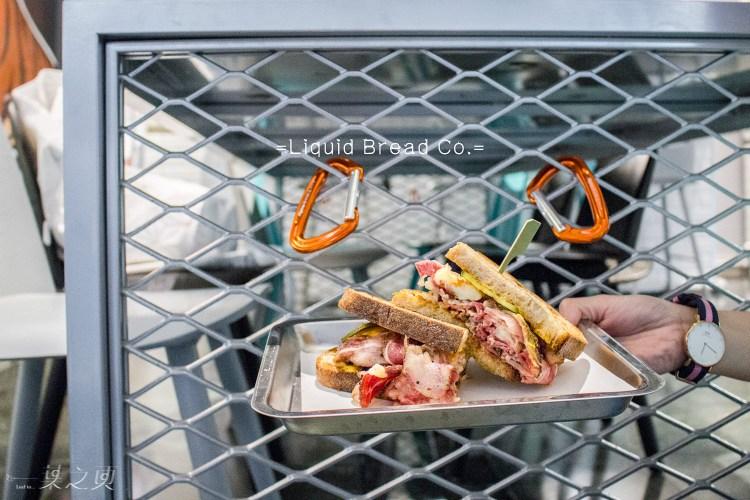 全新型態三明治專賣店 LBC-Liquid Bread Co. 搭配啤酒自在地吃吧! 延吉街/捷運信義安和站