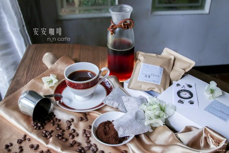 安安咖啡n_n cafe,冷萃咖啡自己在家也能泡!
