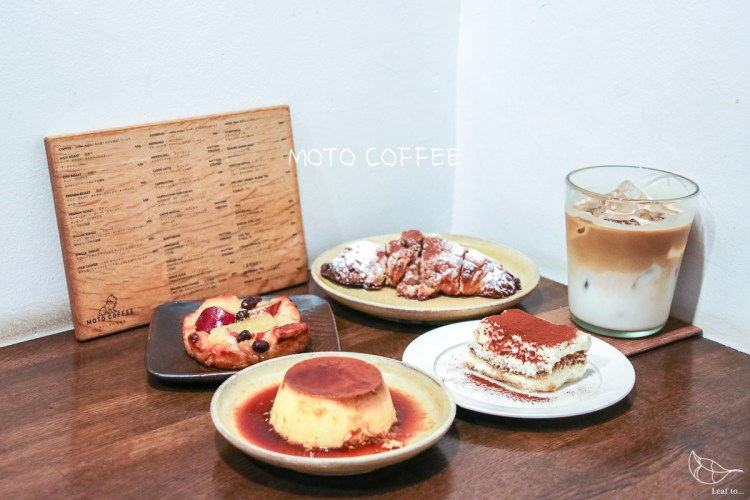 MOTO COFFEE,大阪北濱美食推薦,種類豐富的麵包與提拉米蘇,在河邊聆聽城市流動的聲音