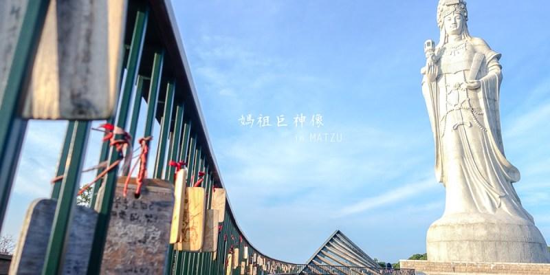馬祖南竿旅遊景點,媽祖巨神像,馬祖境天后宮,世界最高媽祖像