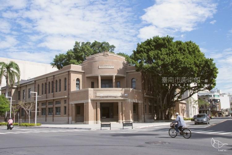 臺南市美術館一館(原臺南州警察署),當歷史的美成為生活中的不可或缺/台南景點推薦