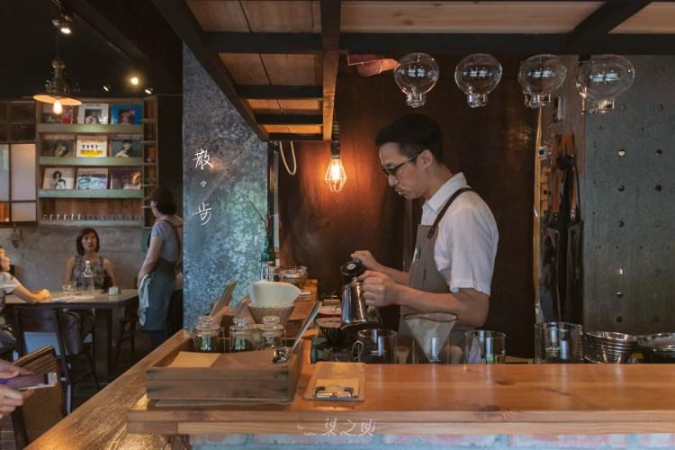 散散步,雲霧山城裡時光駐留的老宅咖啡廳,新北金瓜石咖啡甜點推薦