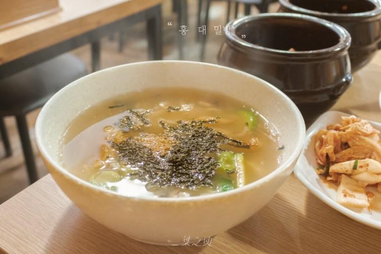 弘大密房홍대밀방,首爾一人旅餐廳推薦,一碗湯麵溫暖你的心
