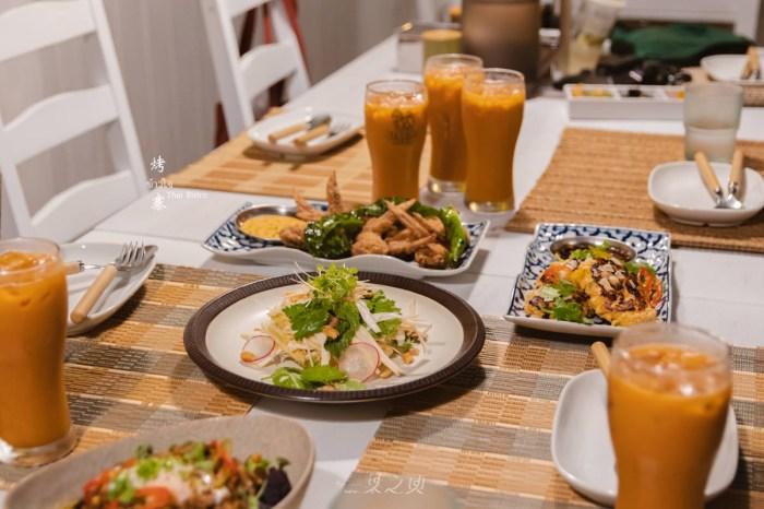 烤寨泰式餐酒館KaoJai Thai Bistro,從心開始,發掘泰式料理的不同可能性/市民大道美食/捷運忠孝復興站