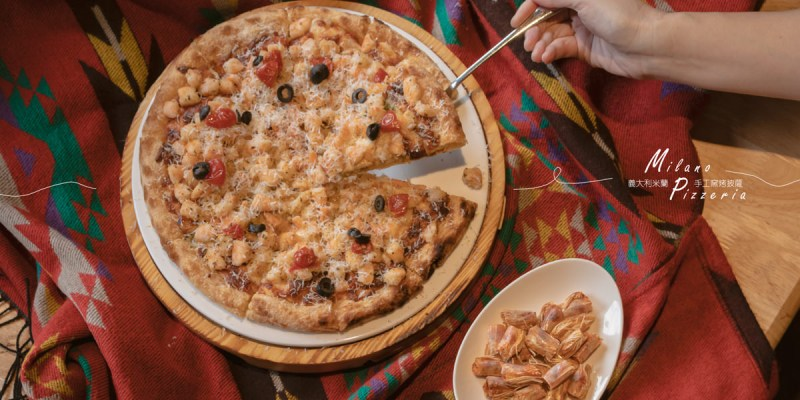 義大利米蘭手工窯烤披薩Milano pizzeria,對披薩的想像可以更加無限/捷運松江南京站聚餐美食推薦