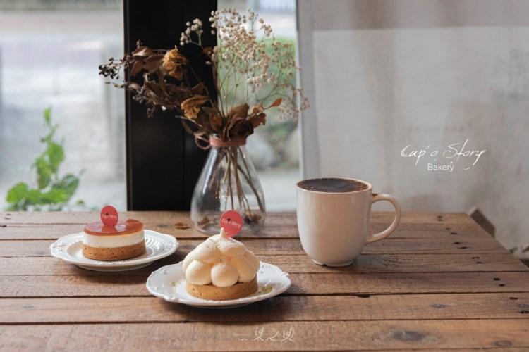 Cup'o story bakery,用一個個蛋糕塔,訴說甜美的童話故事/捷運士林站甜點推薦