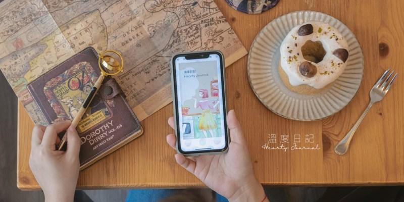 手機app推薦,讓溫度日記陪妳開始新的2020年!可愛圖文手帳找回妳的少女心(Android,iOS)