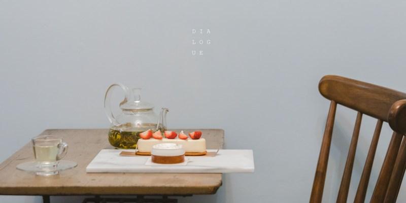 板橋法式甜點私廚推薦:Dialogue studio餐後對話,每一個甜點都有想述說的故事,請細細聆聽