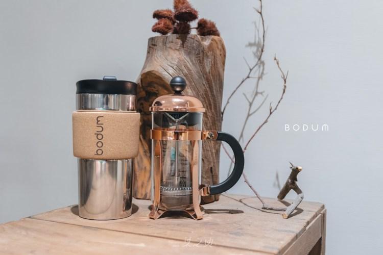 Bodum波頓咖啡器具,再日常的咖啡時光,都因器具的優雅而更加美好/法式濾壓壺/隨行杯