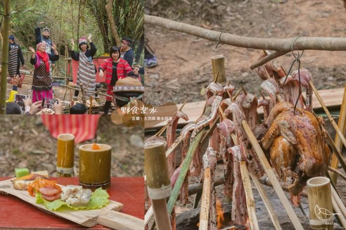 宜蘭大同鄉樂水部落,穿越百年時空,走一段泰雅遷徙旅程/部落生態旅遊體驗