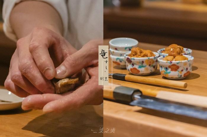 竜壽司‧割烹(竜すし),沾滿油脂的手,圈成愛心包覆住來自日本的海味/台北無菜單日本料理,台北壽司,中和環球美食