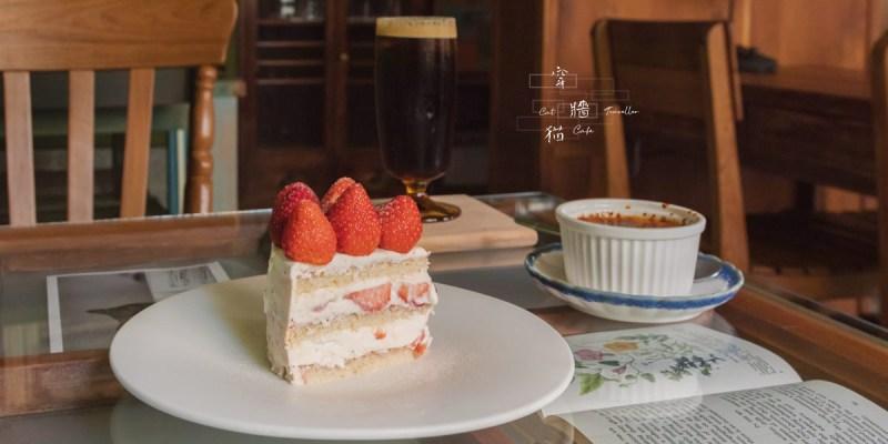 穿牆貓 Cat Traveller Café,台南的生活像貓爪,在喜歡的日子劃上一道道印記/台南東區咖啡推薦